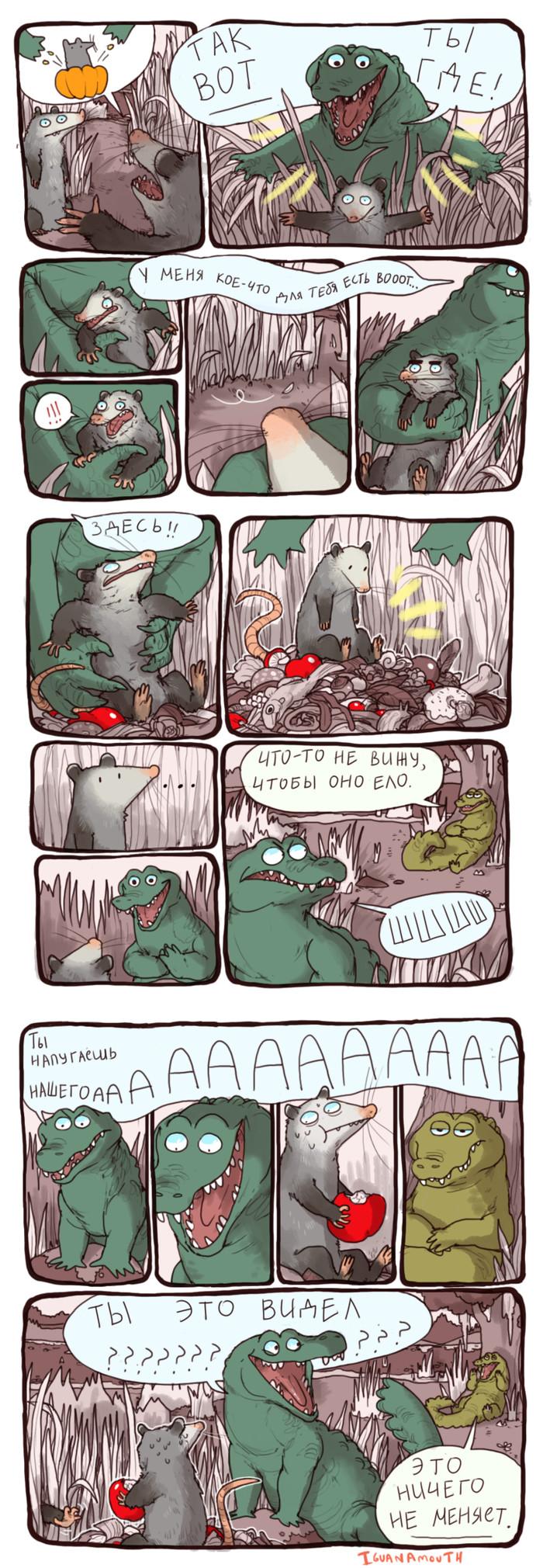Крокодилий питомец Кроколил, Iguanamouth, Опосум, Комиксы, Длиннопост