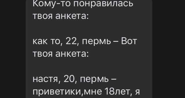 Мне 22, то есть 20. Ой, я хотела сказать 18