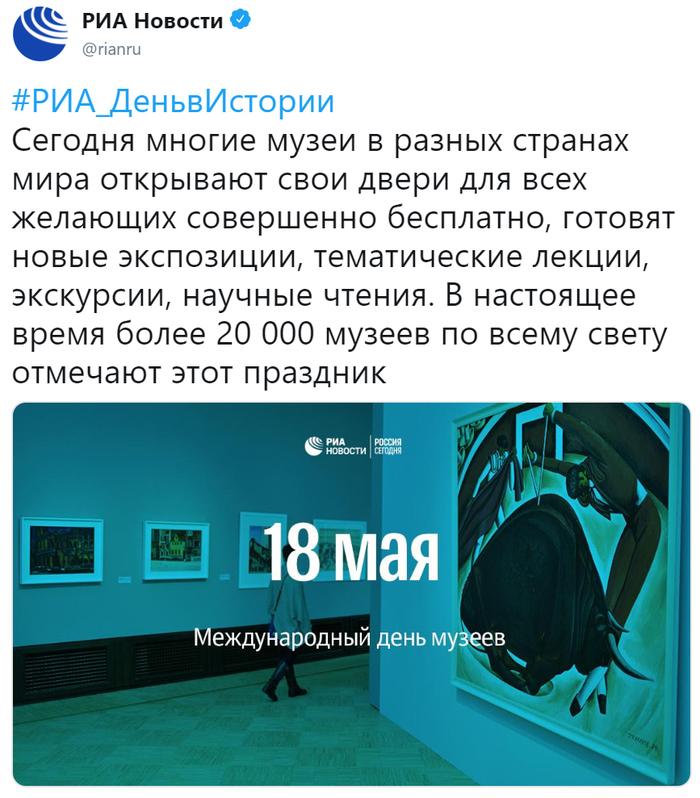 Международный день музеев - 18 мая Общество, Культура, Искусство, Музей, Праздники, Риа Новости, Twitter, Новости