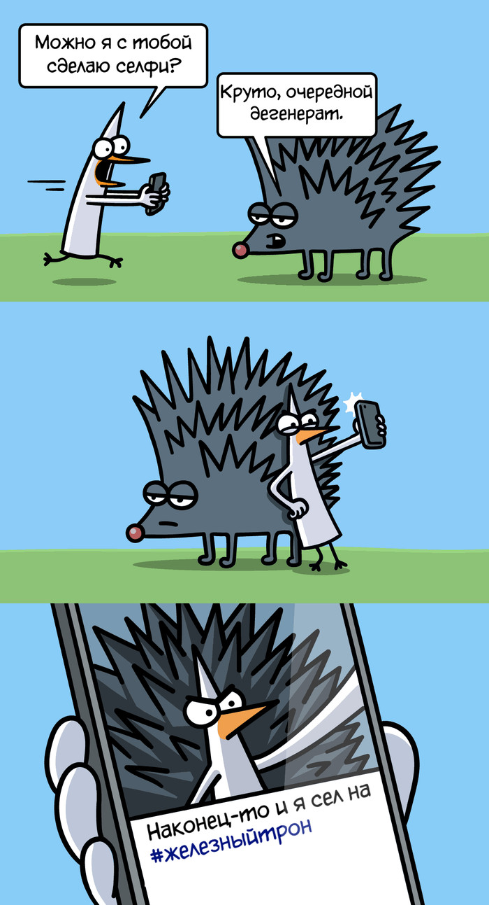 Селфи Комиксы, Перевел сам, Fredo and Pidjin, Селфи, Железный трон, Игра престолов