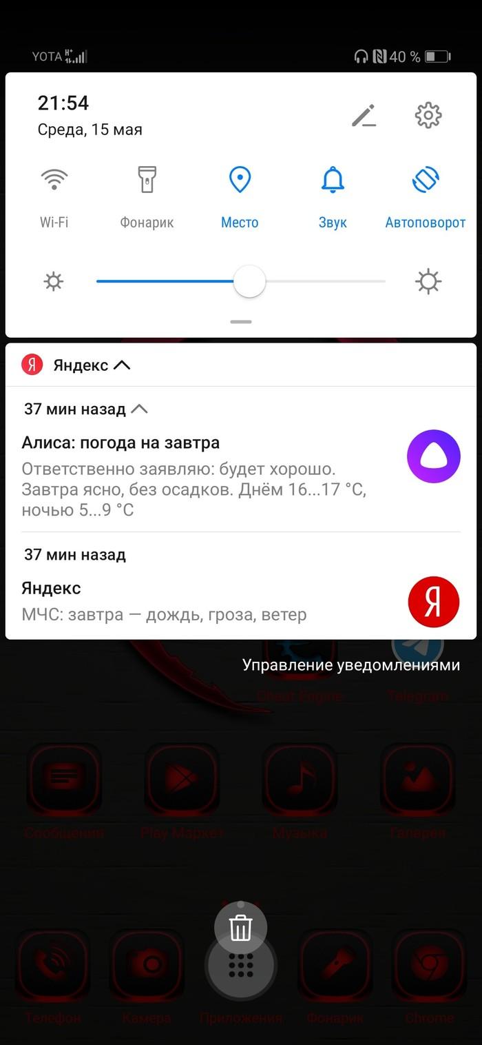 Коротко о погоде Скриншот, Яндекс, Яндекс Алиса, Погода, Синоптики, МЧС, Ты пьян иди домой, Длиннопост