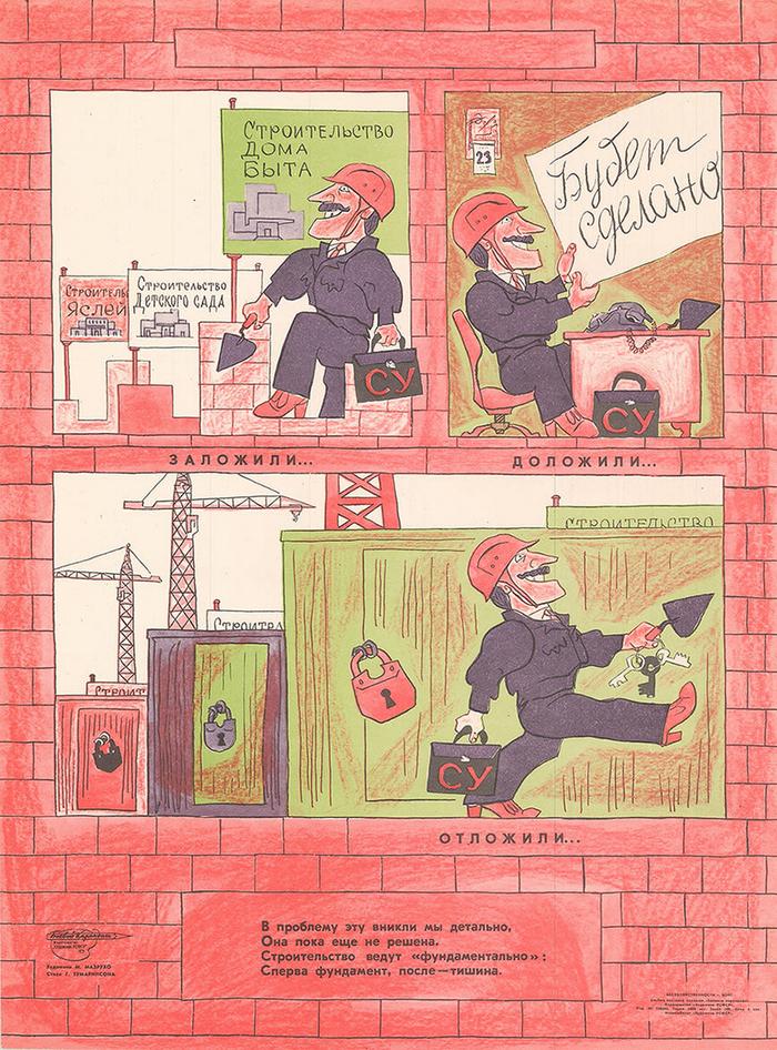 """""""Заложили...Доложили...Отложили..."""", СССР, 1983 год. Плакат, СССР, Строительство, Сатира, Долгострой, Обещание"""