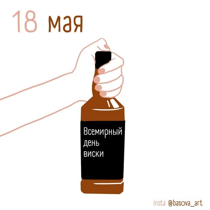 Всемирный день виски