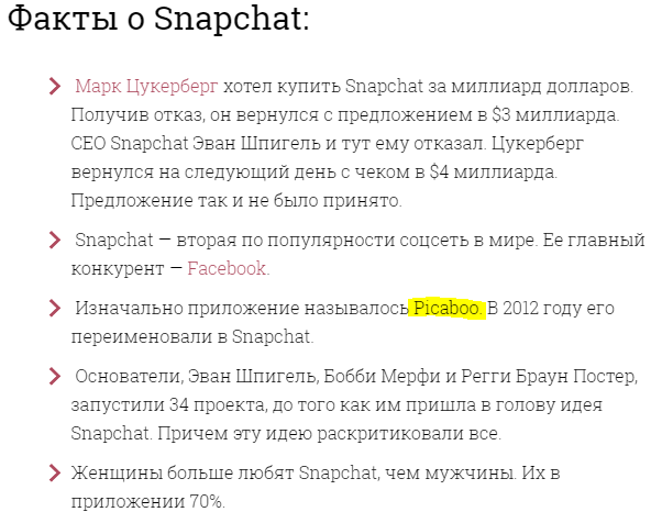 Picaboo Пикабу, Snapchat, Скриншот