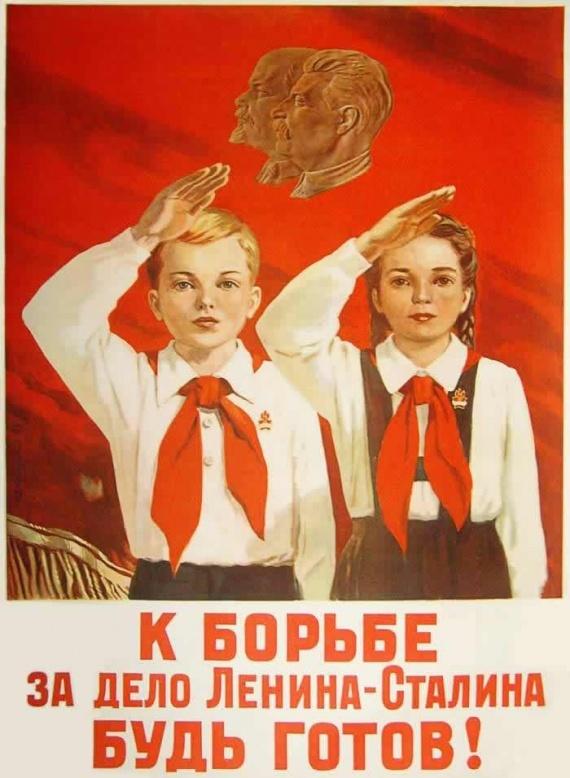 Праздник из детства. Будь готов, Длиннопост, Пионеры, Плакат, Советские плакаты