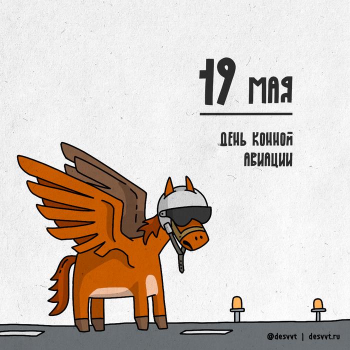 (171/366) 19 мая день конной авиации! Проекткалендарь2, Рисунок, Иллюстрации, Конная авиация, Конина, Авиация