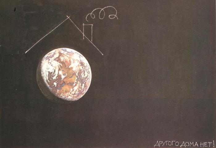 Другого дома нет! (1986) Картина, Рисунок, Художник
