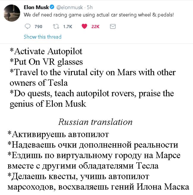 Илон Маск заявил, что хочет использовать руль и педали машин Тесла для игр.