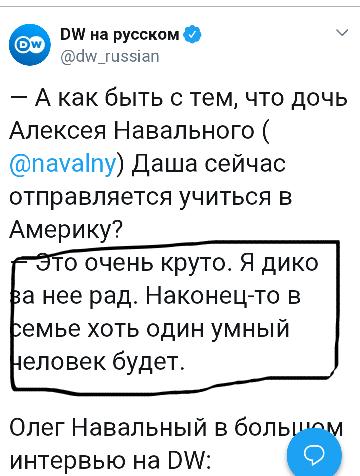 Deutsche welle и Олег Навальный отжигают. Алексей Навальный, Олег Навальный, Политика, Twitter, Deutsche Welle