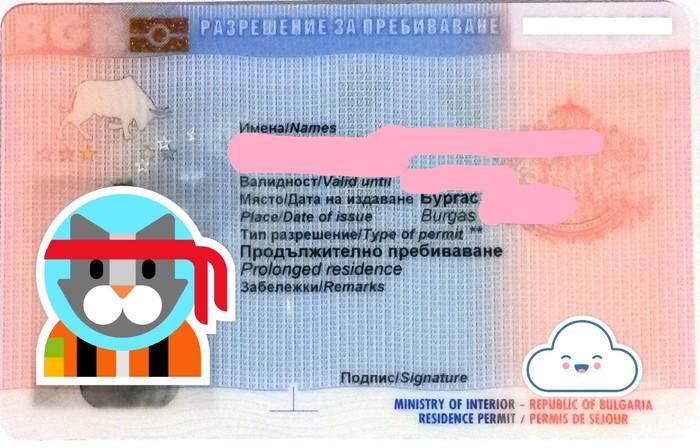 Как получить ВНЖ в Болгарии ч. 2 Внж в Болгарии, Болгария, Жизнь за границей, Море, Пенсионеры, Документы, Длиннопост
