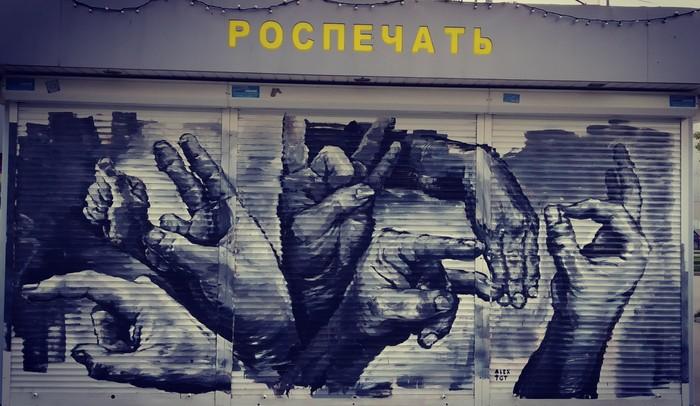 """Закрытый киоск """"Роспечать"""".  Екатеринбург. Граффити, Екатеринбург, Современное искусство, Фотография"""
