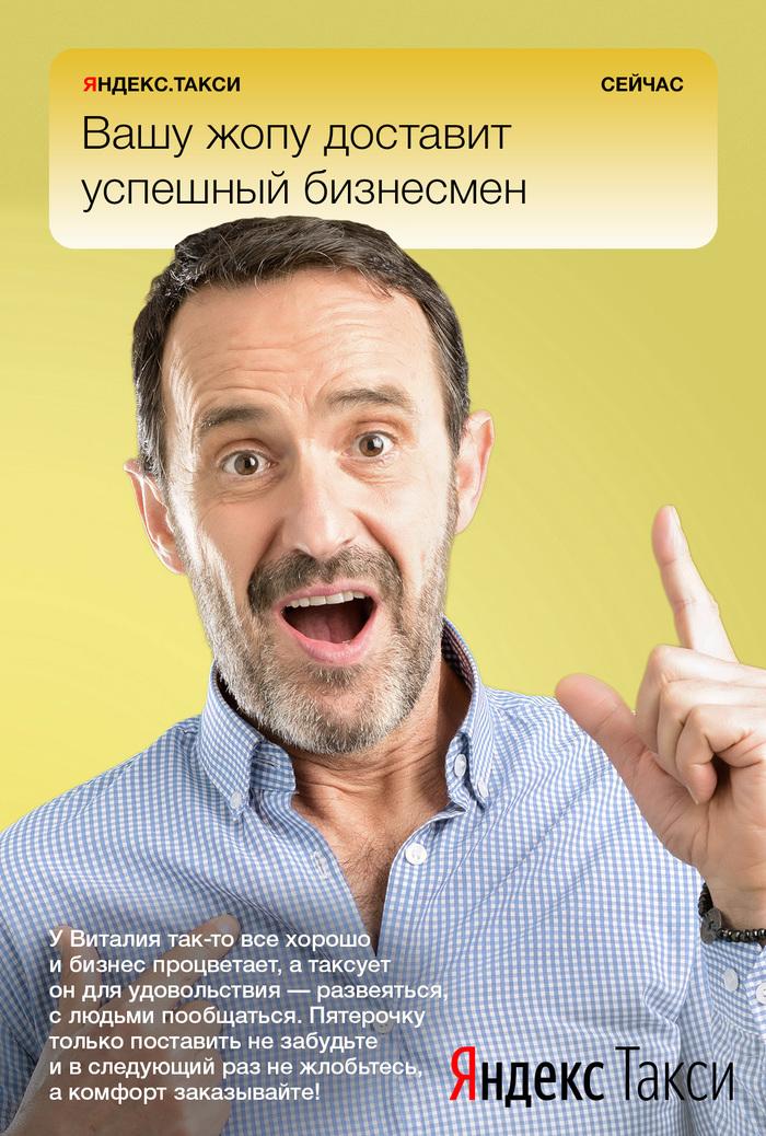 Такси VS Delivery Club Delivery Club, Яндекс, Яндекс такси, Реклама, Не реклама