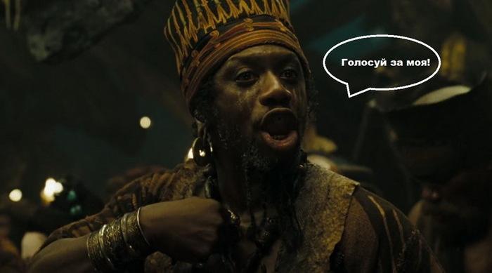 Выборы короля Игра престолов, Пираты карибского моря, Король, Выборы, Тирион Ланнистер, Спойлер