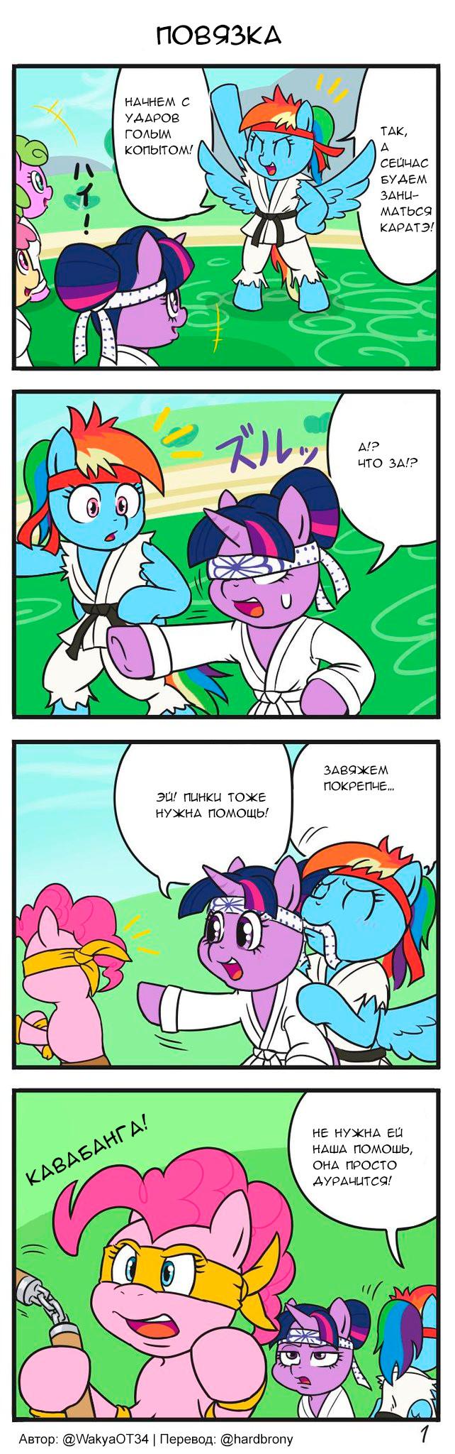 Понячьих комиксов маленькая пачка My Little Pony, Rainbow Dash, Twilight Sparkle, Pinkie Pie, Карате, Длиннопост, Додзинси