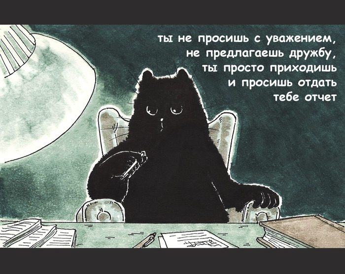 Крестный сборщик Кот, Крестный отец, Монтажник, Комиксы, Работа, Понедельник
