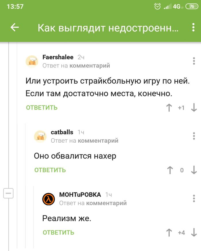Реализм же Комментарии на Пикабу, Юмор, Реализм, Омск, Метро
