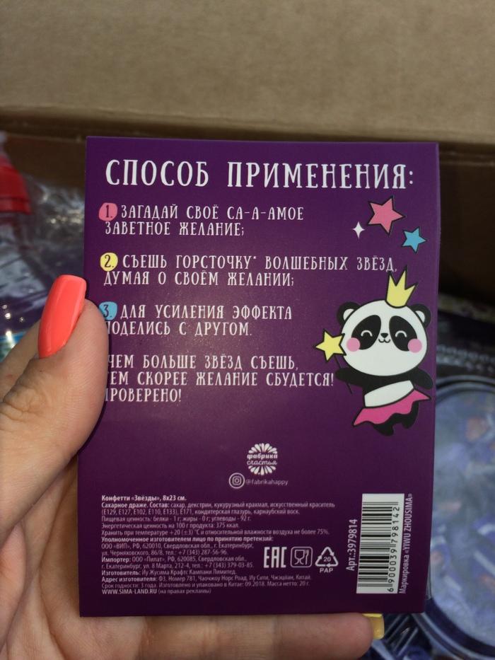 Цвет настроения-фиолетовый Отчет по обмену подарками, Цветнастроенья, Фиолетовый, Длиннопост