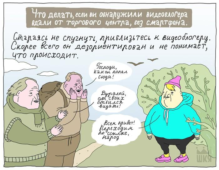 Видеоблогер Комиксы, ШКЯ, Видеоблоггер, Длиннопост