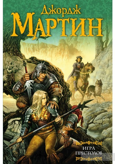 Итак, книга отличается от сериала? Юмор, Warcraft, Мода, Игра престолов