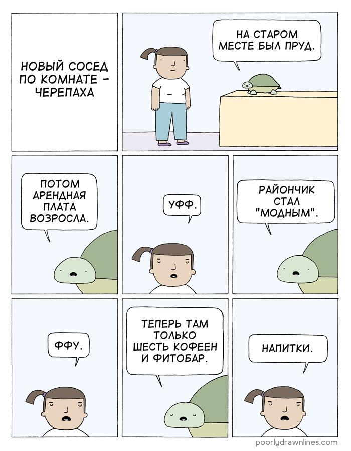 Сожитель Перевел сам, Poorly Drawn Lines, Комиксы