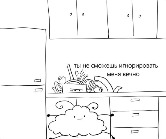 Всем свинтусам и ленивым жопам Посуда, Мытье, Mothka, Лень, Длиннопост, Комиксы