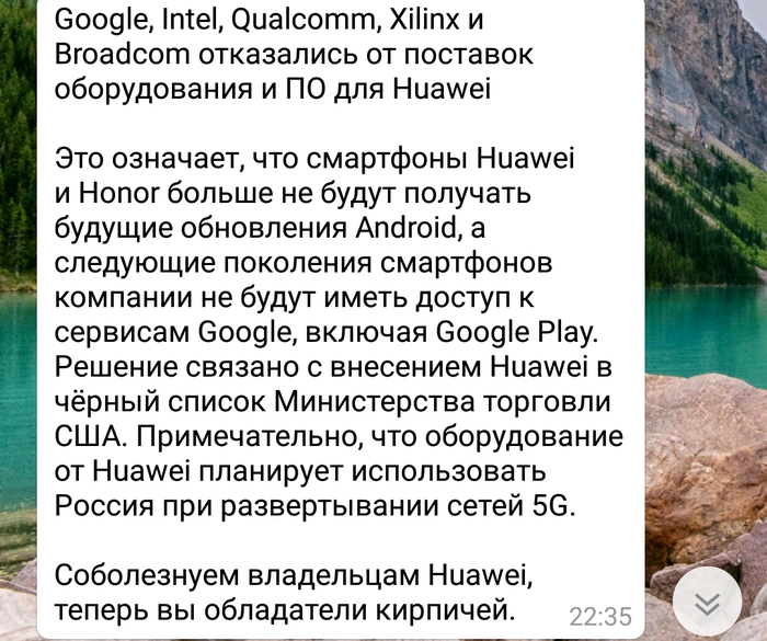 Лучший комментарий по ситуации с Huawei Huawei, Android, Google, Китай, Юмор