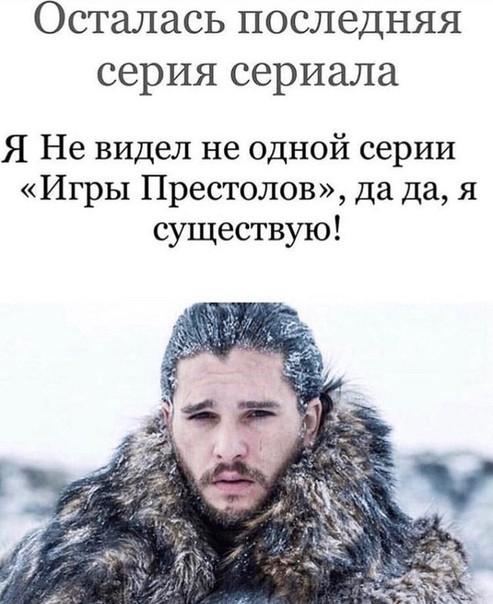 """На волне постов - """"игры престолов"""""""