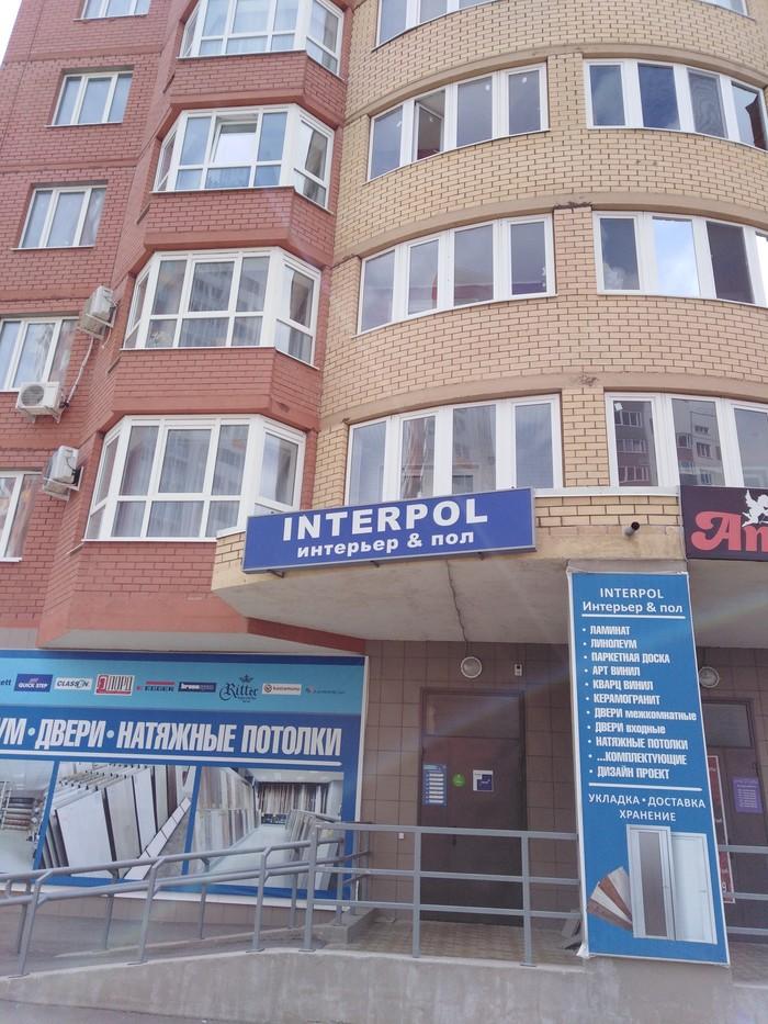 Штаб квартира интерпола в моем городе