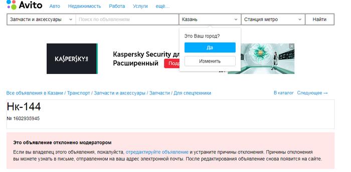 В Казани чуть не продали на Авито два реактивных авиационных двигателя Прикол, Студенты, Фейк, Новости