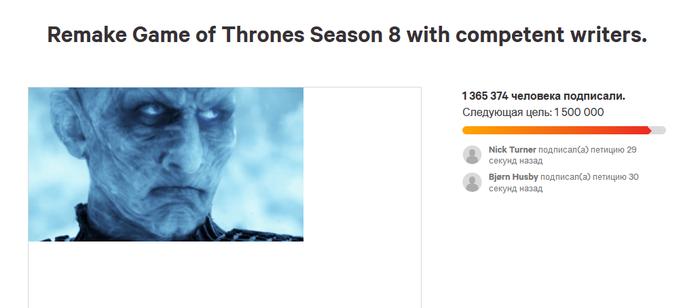 Такое ощущение, что букмекеры оплатили 8-й сезон Игра престолов, Дракон, Шутка, Спойлер, Букмекеры, Петиция, Видео, Длиннопост