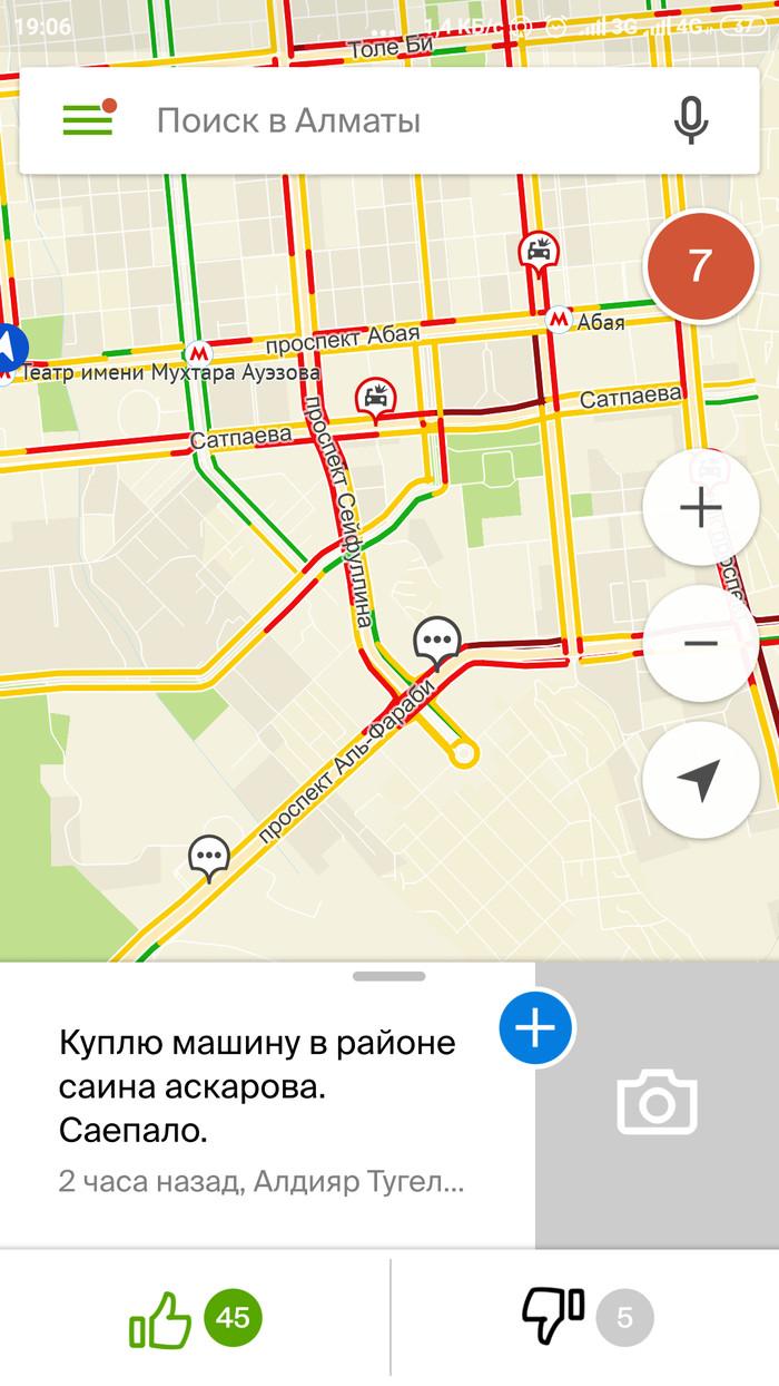 Пробки в алматы Пробки, Алматы, Куплю машину