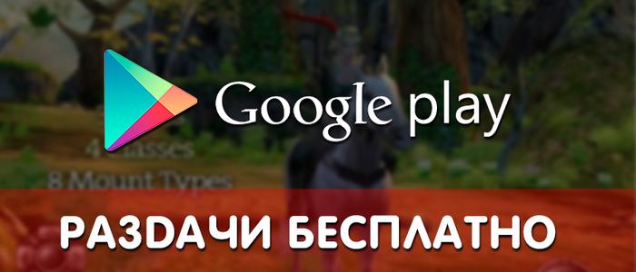 Подборка бесплатных раздач с Google Play — приложения и игры (21.05.19) Google Play, Android, Приложение на android, Халява, Скидки, Игры на андроид, Длиннопост