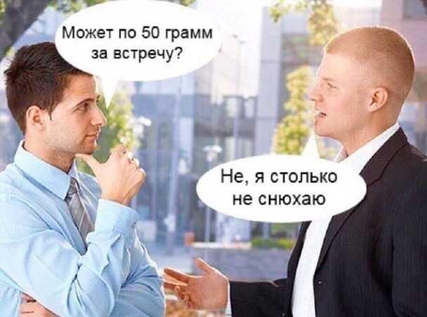 За встречу)