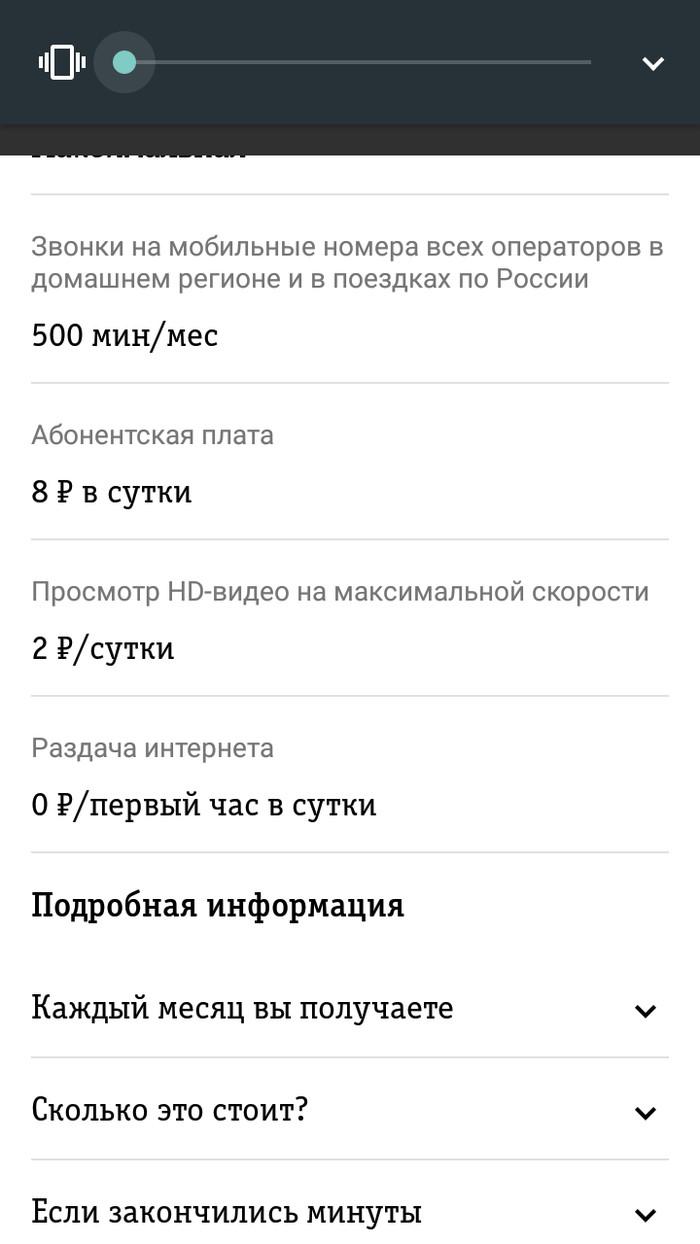 Самая лучшая сотовая связь) Сотовые операторы, Билайн, Накипело, Длиннопост