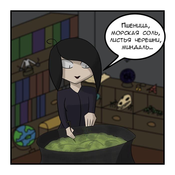 Ведьма, Выпуск 2 Комиксы, Phosphene, Приготовление, Суп, Ведьмы, Длиннопост