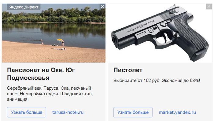 Контекстная реклама Скриншот, Реклама, Баннер, Яндекс, Юмор