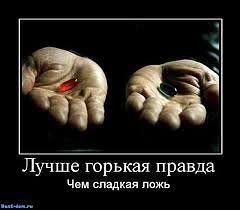 ПРАВДА ИЛИ ЛОЖЬ ? Правда, Ложь, Реальная история из жизни, Опрос, Любовь, Трепло