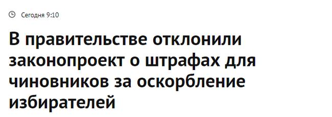Закон о наказании чиновников Политика, Закон, Безнаказанность, Чиновники