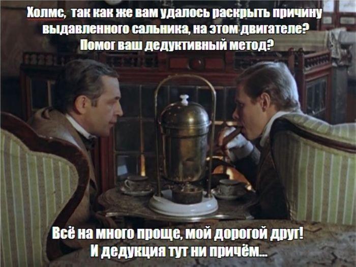 Новые приключения Шерлока Холмса и доктора Ватсона Шерлок Холмс, Ватсон, Дедукция, Сальник, Длиннопост
