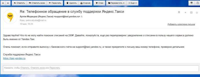 Загадочные поездки в Яндекс.Такси (за мой счет) Яндекс такси, Списание с карты, Сбербанк, Длиннопост, Первый длинно-длиннопост