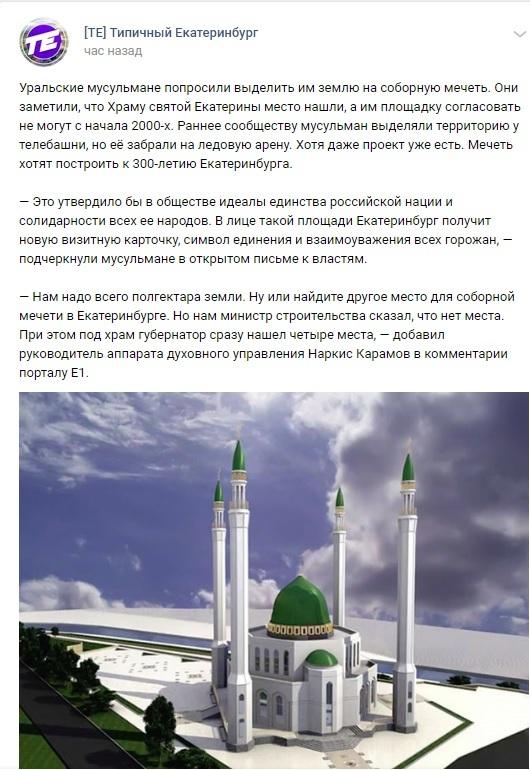 Не хотели храм получите мечеть Екатеринбург, Ислам, Храм, Церковь, Строительство храма