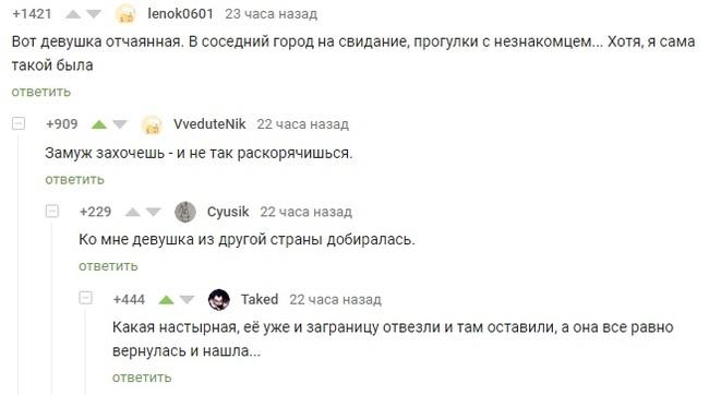 Настырная девушка Скриншот, Комментарии на Пикабу, Настырная девушка