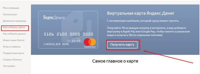 Как создать виртуальную карту VISA/MasterCard и спокойно оплачивать товары в интернет магазинах. Платежная система, Интернет-Магазин