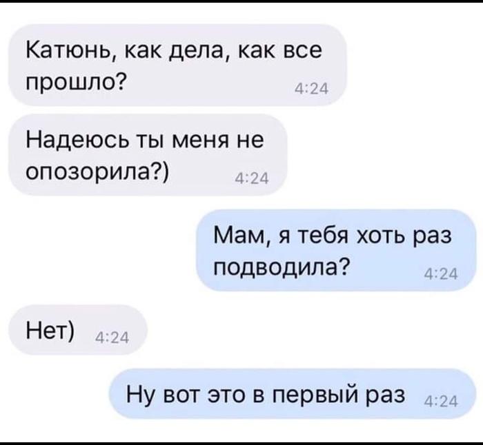 Учитесь, как сообщать плохие новости))