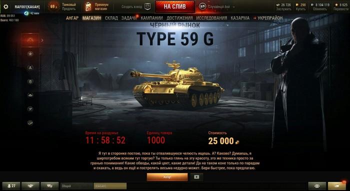 Донат за пределом разумного.. World of Tanks, Донат