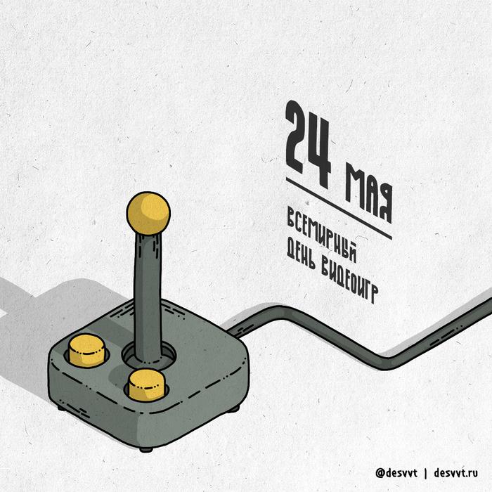 (175/366) 24 мая Всемирный день видеоигр! Проекткалендарь2, Рисунок, Иллюстрации, Видеоигра, Консольные игры, Игровая приставка, Геймпад, Джойстик