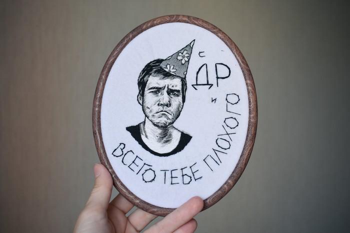 С днем рождения, Жень! Рукоделие без процесса, Вышивка, Badcomedian, Баженов