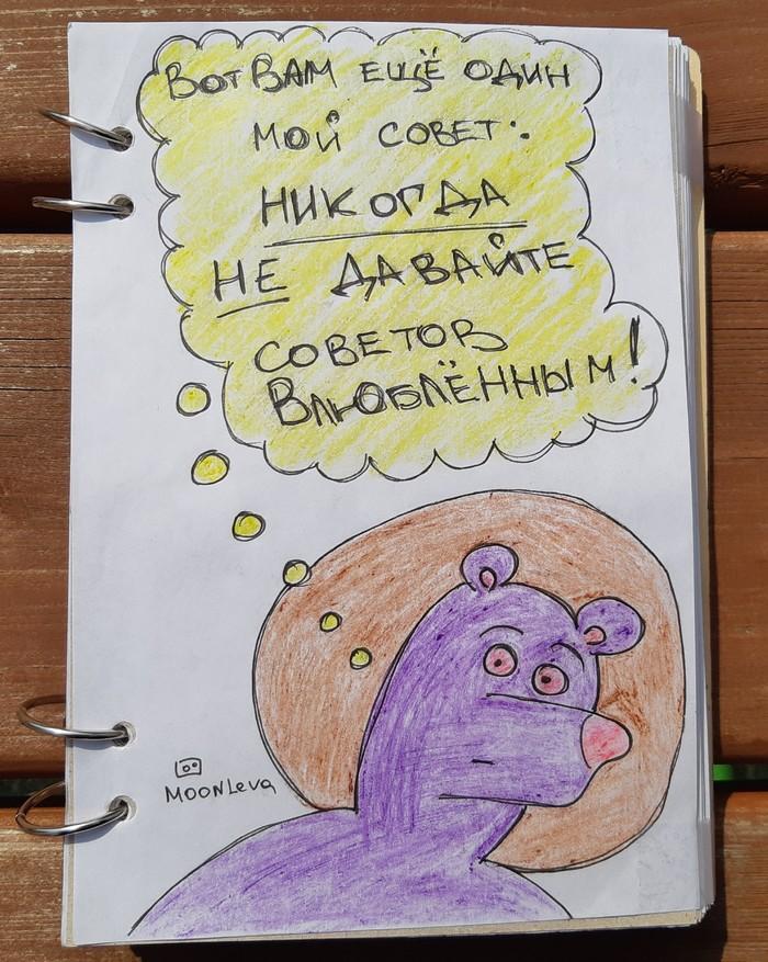 Ежевичный Джон продолжает давать советы Мишки, Комиксы, Рисунок на бумаге, Вредные советы, Любовные советы, Длиннопост