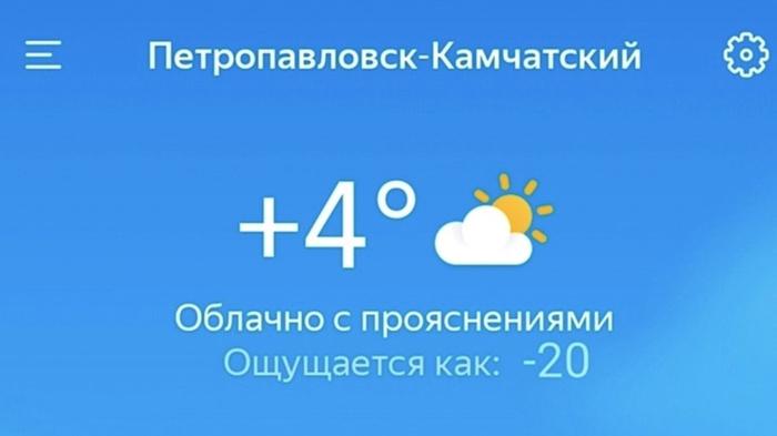 О погоде.