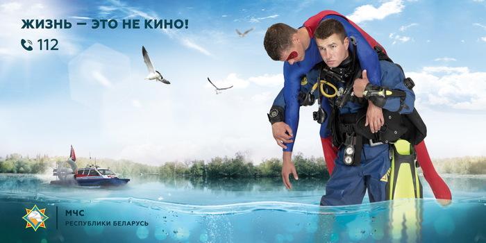 Шах и мат, DC МЧС, Спасатель МЧС, Социальная реклама, Беларусь